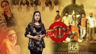 Mitti Virasat Babbran Di | Movie Review | Super Flop | Nishawn Bhullar | Rabbi Kandola