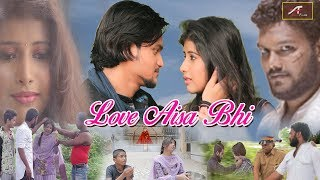 एक अमीर लड़के और गरीब लड़की की सच्ची प्रेम कहानी   Love Aisa Bhi   Love Story - Short Film / Movie