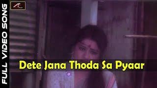 Hindi Old Songs - Dete Jana Thoda Sa Pyar (Video) - Shabbir Kumar,Shahnaz Ahmed - 0ld Hit Songs (HD)