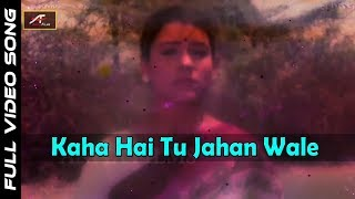 Hindi Old Songs - Kahan Hai Tu Jahan Wale (HD) - OLD Bollywood Movie Songs - पुराने गाने (हिंदी)
