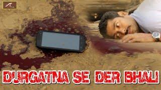 दुर्घटना से देर भली !! Durghatna Se Der Bhali !! Social Awareness Video !! Short Film
