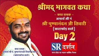 || shrimad bhagawt katha ||acharya  pawan ji tiwari  || shukrtal || day 2  || sr darshan || live ||
