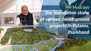 PM Modi lays the foundation stone of various development projects in Palamu, Jharkhand | PMO