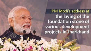 PM Modi's address at the laying of foundation stone of various development projects in Jharkhand