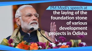 PM Modi's speech at the laying of the foundation stone of various development projects in Odisha