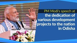 PM Modi's speech at the dedication of various development projects to the nation in Odisha | PMO