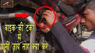 बाइक की टंकी में पानी जाए तो क्या करे - How To Remove Water From Petrol Tank In Bike - Tips Hindi