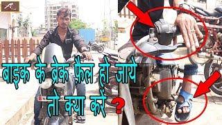 #बाइक का ब्रेक फेल हो जाहे तोह क्या करे | Bike Repair In Hindi | Motorcycle Tips | #Bike #Break