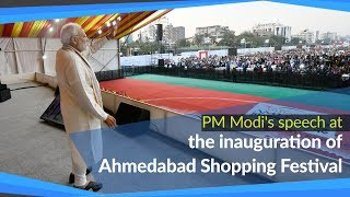 PM Modi's speech at the inauguration of Ahmedabad Shopping Festival in Gujarat   PMO