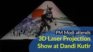 PM Modi attends 3D laser projection show at Dandi Kutir in Gujarat | PMO