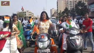 15 August 2019 || Independence Day 2019 (Live) || मुंबई : मीरा भायंदर : महिलाओं द्वारा शानदार रैली