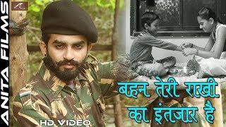 Rakhi Special Full Song 2019 | बहन तेरी राखी का इंतज़ार है | रक्षा बंधन गीत | Raksha Bandhan Song New