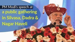 PM Modi's speech in Silvasa, Dadra & Nagar Haveli | PMO