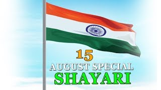 दिल को छू लेने वाली देशभक्ति शायरी | Desh Bhakti Shayari 2019 | 15 August Special Shayari | जय हिन्द