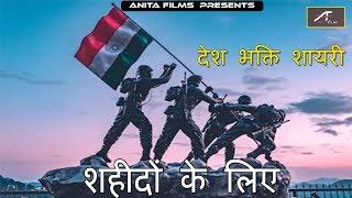 15 August Par Shayari || देश भक्ति शायरी - शहीदों के लिये || 2019 New Desh Bhakti Shayari in Hindi