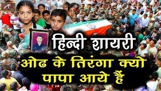 15 August : देश भक्ति शायरी : शहीदों के लिये | ओढ़ के तिरंगा क्यों पापा आए हैं | Desh Bhakti Shayari