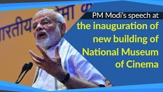 PM Modi's speech at the inauguration of the new building of National Museum of Cinema | PMO