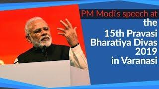 PM Modi's speech at the 15th Pravasi Bharatiya Divas Convention 2019 in Varanasi, UP | PMO