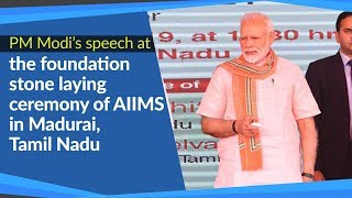 Prime Minister Narendra Modi's speech at laying of foundation stone of AIIMS in Madurai, Tamil Nadu