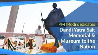PM Modi inaugurates Dandi Yatra Salt Memorial & Museum in Dandi, Gujarat | PMO