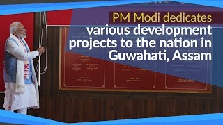 PM Modi dedicates various development projects to the nation in Guwahati, Assam   PMO