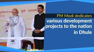PM Modi lays foundation stone & dedicates various development projects to the nation in Dhule   PMO