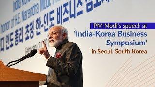 PM Modi's speech at India-Korea Business Symposium in Seoul, South Korea   PMO