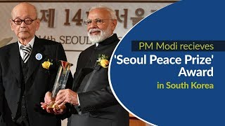 PM Modi recieves 'Seoul Peace Prize' award in South Korea | PMO