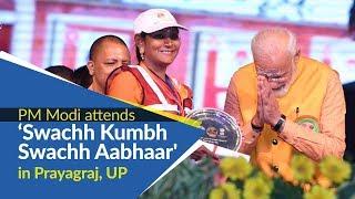 PM Modi attends 'Swachh Kumbh Swachh Aabhaar' in Prayagraj, Uttar Pradesh   PMO