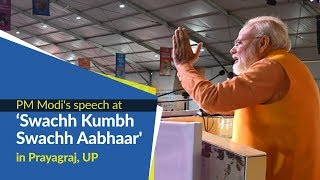 PM Modi's speech at 'Swachh Kumbh Swachh Aabhaar' in Prayagraj, Uttar Pradesh | PMO