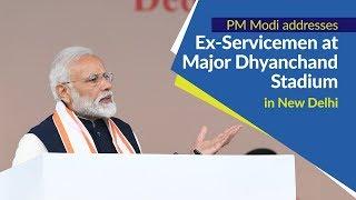 PM Modi addresses Ex-Servicemen at Major Dhyanchand Stadium in New Delhi | PMO