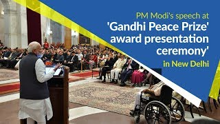 PM Modi's address at 'Gandhi Peace Prize' award presentation ceremony in New Delhi | PMO