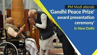 PM Modi attends 'Gandhi Peace Prize' presentation ceremony at Rashtrapati bhawan, New Delhi | PMO