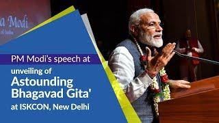 PM Modi's speech at unveiling of 'Astounding Bhagavad Gita' in New Delhi | PMO