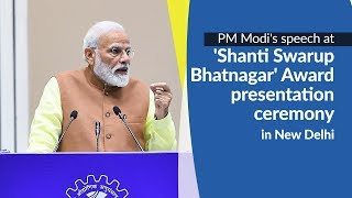 PM Modi's address at 'Shanti Swarup Bhatnagar' Award presentation ceremony in New Delhi | PMO