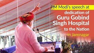 PM Modi's speech at dedication of Guru Gobind Singh Hospital to the Nation in Jamnagar | PMO