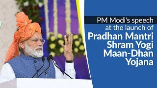 PM Modi's speech at the launch of Pradhan Mantri Shram Yogi Maan-Dhan Yojana in Ahmedabad, Gujarat