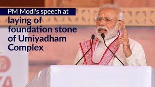 PM Modi's speech at laying of foundation stone of Umiyadham Complex in Jaspur, Gujarat | PMO