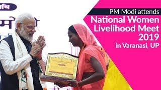 PM Modi attends National Women Livelihood Meet 2019 in Varanasi, UP  | PMO
