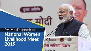 PM Modi's speech at National Women Livelihood Meet 2019 in Varanasi, UP | PMO