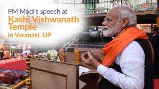 PM Modi's speech at Kashivishwanath Temple in Varanasi, Uttar Pradesh | PMO