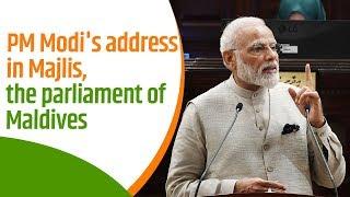 PM Modi's address in Majlis, the parliament of Maldives | PMO