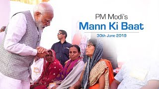 PM Modi interacts with the Nation in Mann Ki Baat | 30th June 2019 | PMO