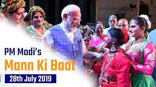 PM Modi interacts with the Nation in 'Mann Ki Baat' | 28th July 2019 | PMO