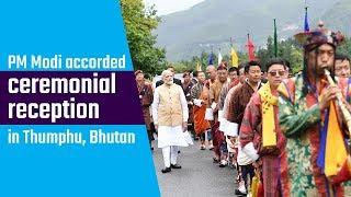 PM Modi accorded ceremonial reception in Thimphu, Bhutan | PMO