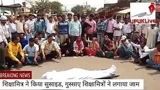 बिजनौर में शिक्षामित्र ने की आत्महत्या