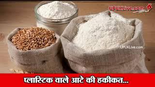 बाजार में बिक रहा प्लास्टिक वाला आटा? / Reality of Plastic Flour