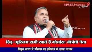 हिंदू-मुस्लिम सभी खाते हैं गोमांस: BJP नेता