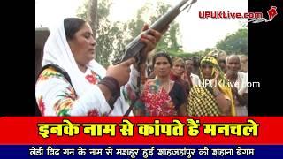 Lady with Gun : इनके नाम से कांपते हैं मनचले | UPUKLive