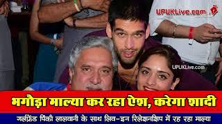 Vijay Mallya कर रहा ऐश, GF से करने वाला है शादी | UPUKLive